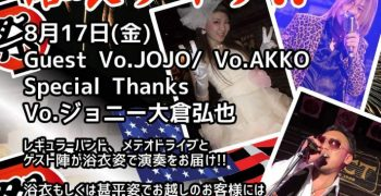 AKKO&JOJOは京都アメグラ(°∀° )/