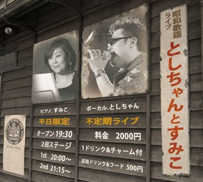 昭和歌謡ライブ「としちゃんとすみこ」 @ ダブルキングカフェ