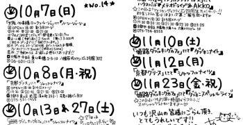 AKKOライブ最新情報!(10月11月12月)