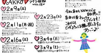 AKKO2月&3月ライブ情報❗【No.18】