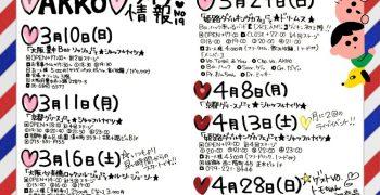 AKKOライブスケジュール情報【No.19】