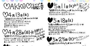AKKOライブ情報!☆No.20☆4月&5月