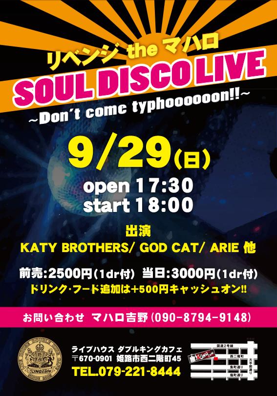 Soul Disco LIVE @ ダブルキングカフェ