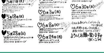 AKKOライブスケジュール【5月★6月】No.21