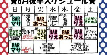 ダブキンSHOT BARスケジュール【6月後半】