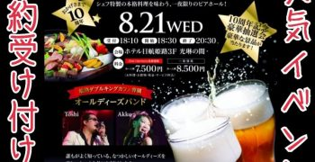 大人気企画!Summer Festa 2019 BEER HALL!