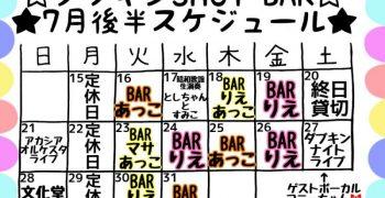 ダブキンSHOT BARスケジュール【7月後半】