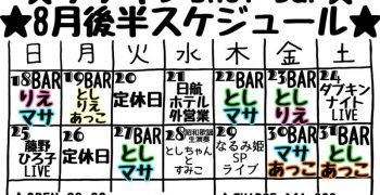 ダブキンSHOT BARスケジュール【8月後半】