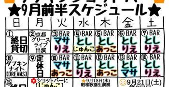 ダブキンSHOT BARスケジュール【9月前半】