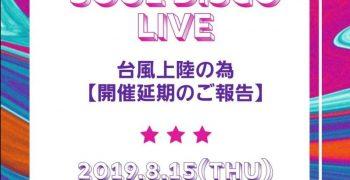 8月15日(木)台風上陸の為イベント延期のご報告