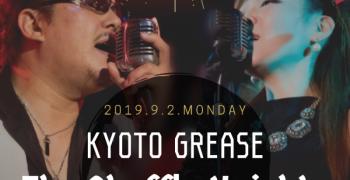 9月2日(月)は京都グリースにて【シャッフルナイツ👑】