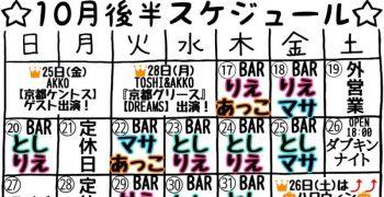 ダブキンSHOT BARスケジュール【10月後半】