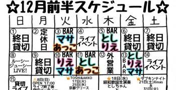 ダブキンSHOT BARスケジュール【12月前半】