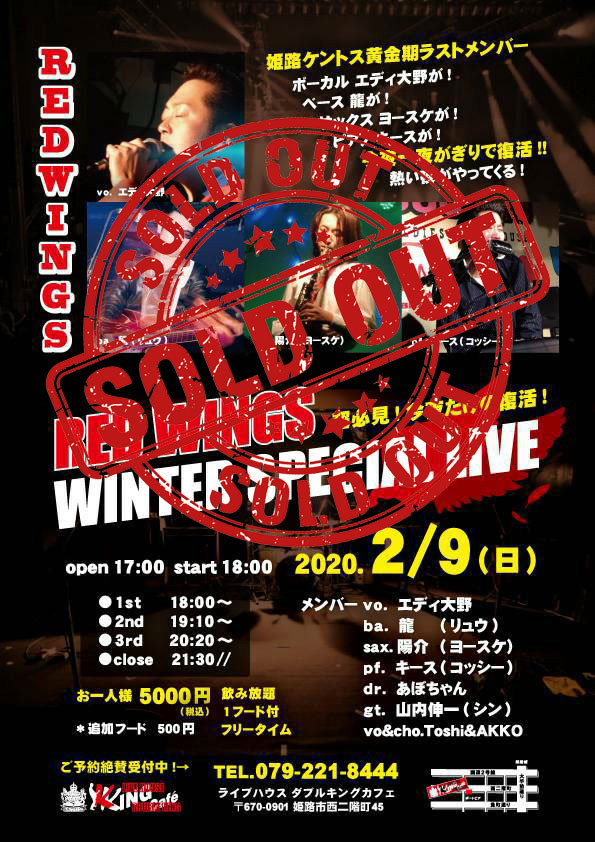 Red Wings(Ex:姫路ケントスハウスバンド)Winter Special Live @ ダブルキングカフェ
