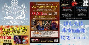 ★ダブルキングカフェ★11月のイベント盛り沢山!!