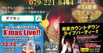 ★ダブルキングカフェ★12月のイベント盛り沢山!!